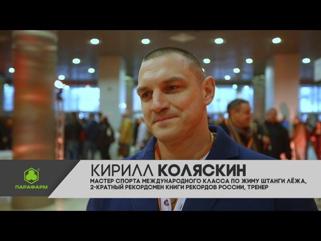 Кирилл Коляскин о Леветон Форте