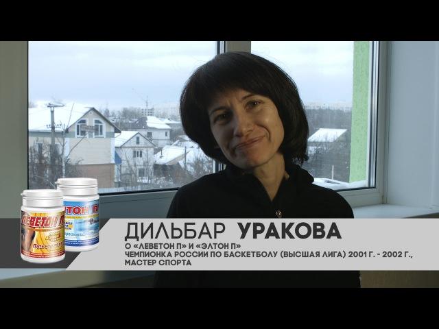 Дильбар Уракова о Леветоне П и Элтоне П