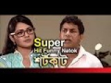 Super Hit Funny Natok -  ShortCut Mosharraf Karim New Natok 2017  ft. Mosharraf Karim