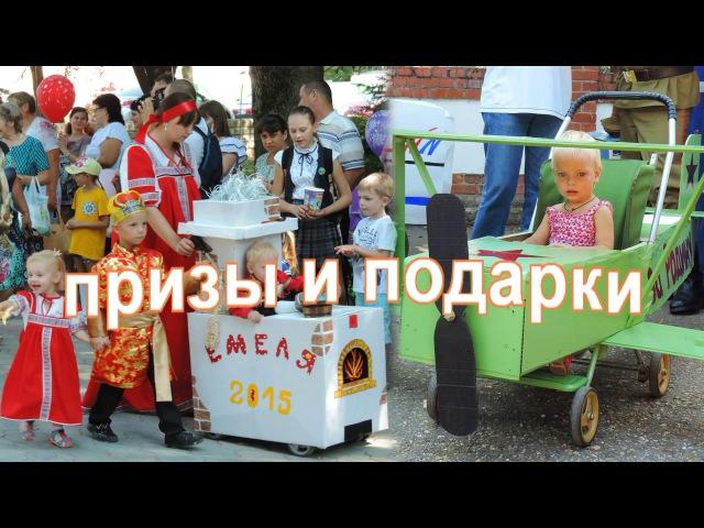 2017 год Анонс Парад колясок