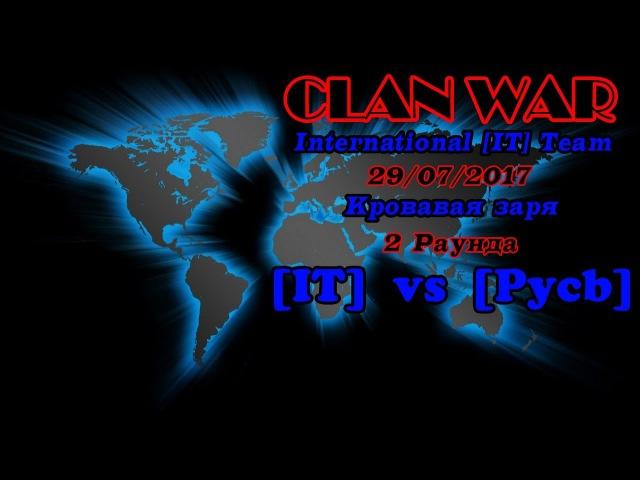 CW [IT] vs [Pycb] - Кровавая Заря 2 раунда 29.07.17