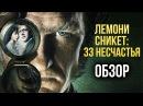 Лемони Сникет 33 несчастья Новая экранизация но без Джима Керри Обзор
