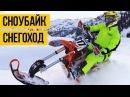 СНОУБАЙК И ТРЮКИ НА СНЕГОХОДАХ ★ Невероятные экстрим прыжки и трюки на снегоход