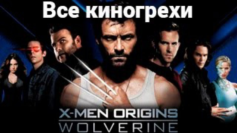 Все киногрехи и киноляпы фильма Люди Икс: Начало. Росомаха