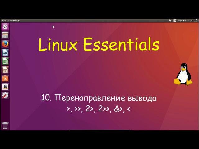 10.Linux для Начинающих - Перенаправление вывода ввода