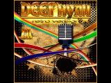 DJ Alex Mega - DEEPнули (retro version) - 2017
