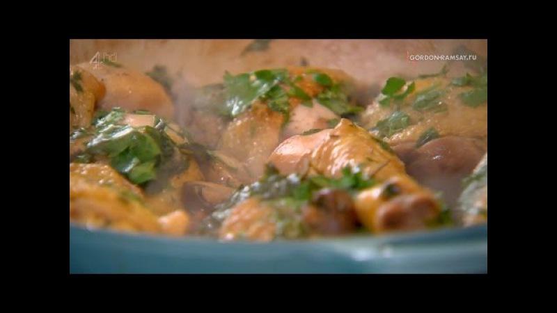 Курица фрикасе с картошкой - Рецепт от Гордона Рамзи