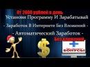 Бесплатная Программа для заработка денег в интернете без вложений от 2000 рублей в день