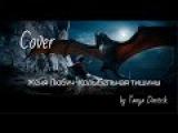Женя Любич- колыбельная тишины,OST Дракон (by Tanya Dmitrik)