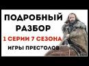 ПОДРОБНЫЙ обзор Игра Престолов - 7 сезон 1 серия