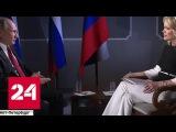Мегин Келли получила месседж от Путина