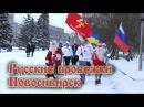Русская пробежка 1 января 2014. Новосибирск