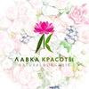 Лавка Красоты косметика Тольятти-Жигулевск