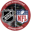 NFL-NHL оригинальная атрибутика интернет магазин