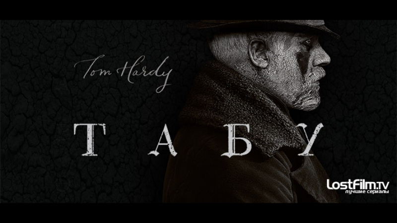 Табу | Сезон:1 | Серия: 3 | 2017 LostFilm