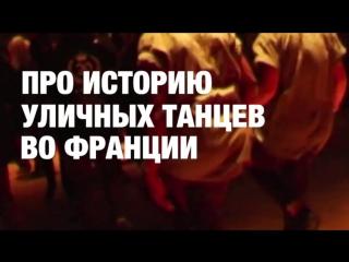 10 июня / Просмотр фильма про историю уличных танцев во Франции