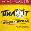 09/03 | Пилот | Отпуск / Новосибирск