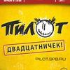 10/03 | Пилот | Театро / Томск