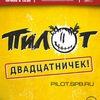 11/03 | Пилот | Байконур / Кемерово