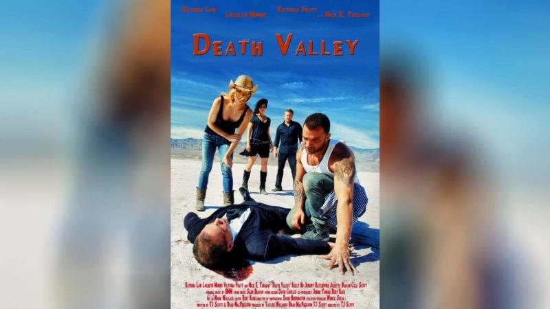 Долина смерти (2015) | Death Valley