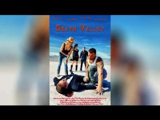Долина смерти (2015)   Death Valley