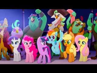My Little Pony: The Movie — Первый трейлер на украинском