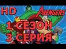 Мстители: Величайшие герои Земли 1 Сезон 3 Серия Халк Против Мира