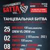 """Горбушкин Батл"" Vol. II"