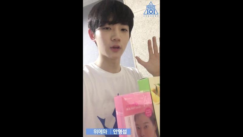 [SPECIAL] 170519 Ahn Heong Seop получил подарок от Mnet @ Produce 101 Official