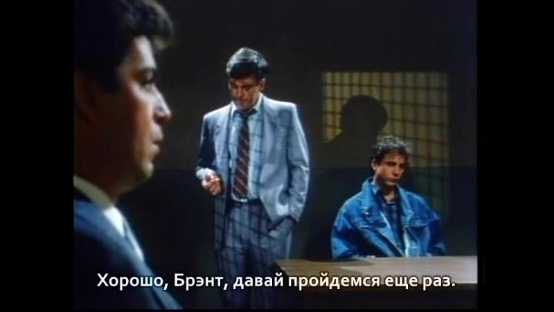 Лабиринт Правосудия 2x03 Отчаянное Алиби (Desperate Alibi) (1987) (субтитры)
