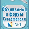 Объявления Севастополя | Форум l Реклама l Доска
