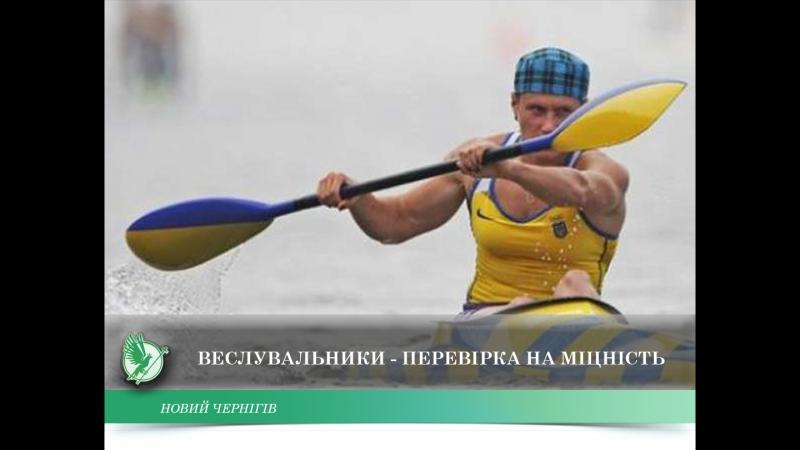 Веслувальники - перевірка на міцність | Новий Чернігів