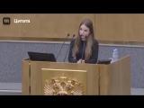 Саша Спилберг выступает в Госдуме