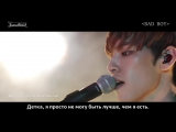 DAY6 - Bad Boy (BIGBANG cover) рус. саб
