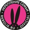 РОЗОВЫЙ КРОЛИК Official