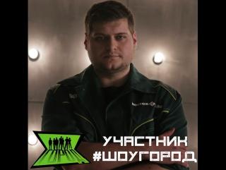 Участник #ШОУГОРОД - Руслан Маруга (Жодино)
