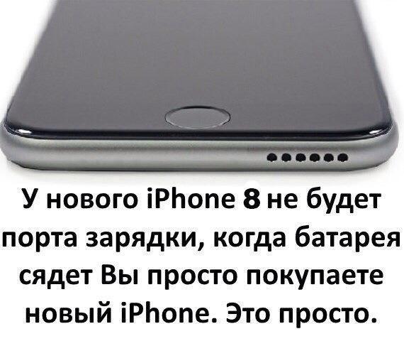 У нового айфона не будет порта зарядки