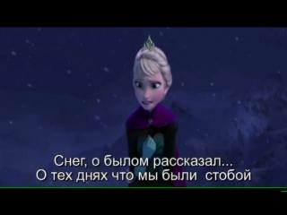 Холодное сердце 2 Месть. Новые приключения Анны и Эльзы 1-серия