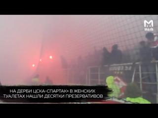 В МВД вагины признали чуть ли не главной угрозой безопасности на ЧМ-2018 по футболу