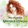 Натуральная косметика Мятная Ириска|Первоуральск