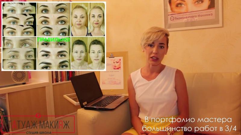 Школы по перманентному макияжу