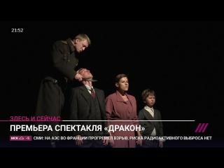 О чем новый спектакль Богомолова «Дракон»?
