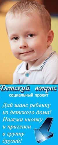 Дети на усыновление база данных фото волгоград