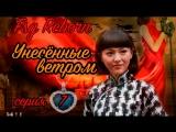 Fsg Reborn A Beauty in Troubled Times  Унесённые ветром - 7 серия