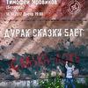 Тимофей Яровиков|Днепр|18.10|Новая программа