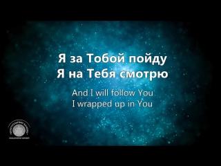 Я за Тобой пойду // Наталья Доценко//I will follow You-Kristene DiMarco // Краеугольный Камень, Новосибирск