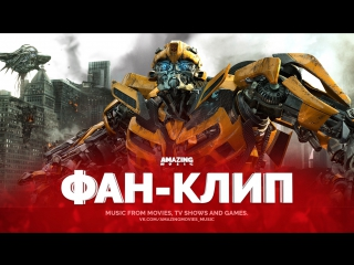 [Трансформеры 3: Тёмная сторона Луны / Transformers: Dark of the Moon](2011) Skillet- Awake and Alive