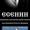 22 июня: музыкально-поэтический спектакль Есенин