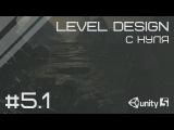 Level Design в Unity - основы работы с ландшафтом (часть 1) [ENG SUBs]