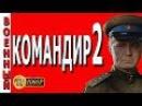 КОМАНДИР 2. Военные сериалы и фильмы 2017